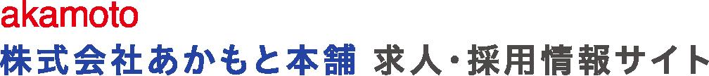 株式会社あかもと本舗|求人・採用情報サイト